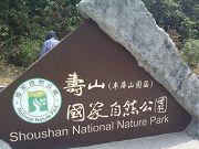壽山國家自然公園