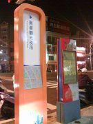 南華購物商場.新興市場