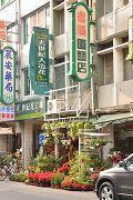 興中花卉街