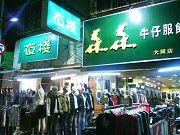 南華觀光購物街(新興夜市)