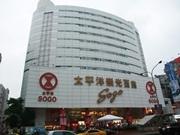 台北流行購物之旅II