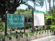 二二八和平公園
