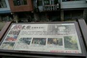 石碇老街在地文化之旅