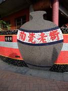 三峽鶯歌陶藝文化之旅