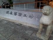 淡水藝術工坊