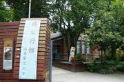 大溪藝文之家(蔣公行館)