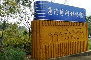 台灣藝術博物館