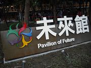 花博公園-未來館