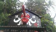 松林妖怪村之旅
