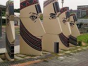 花博公園-原住民風味館