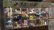 環球購物中心-板橋店
