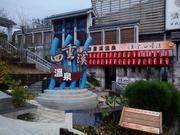 四重溪溫泉