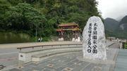 太魯閣國家公園.花蓮